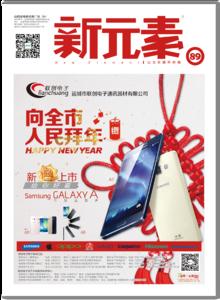 新元素杂志 2014年7月丨总第89期