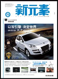 新元素杂志 2013年2月︱总第72期