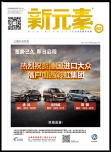 新元素杂志 2013年12月︱总第82期