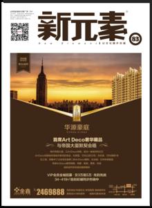 新元素杂志 2014年1月︱总第83期