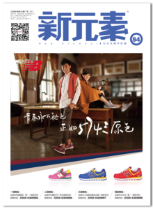 新元素杂志 2014年2月丨总第84期